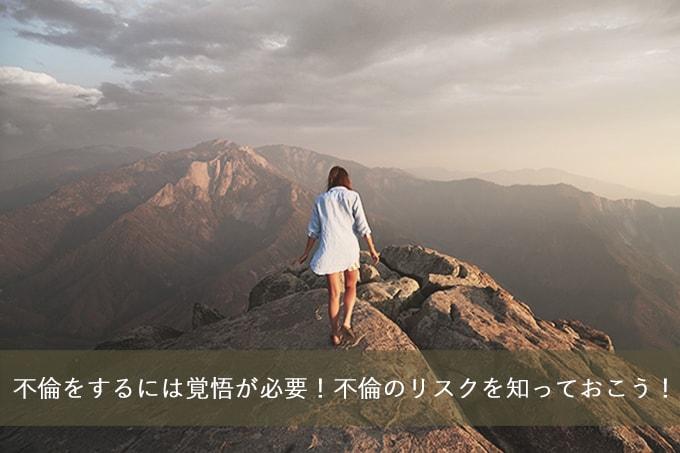 崖の上に立つ女性