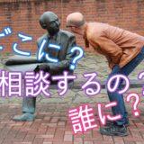 銅像と男性