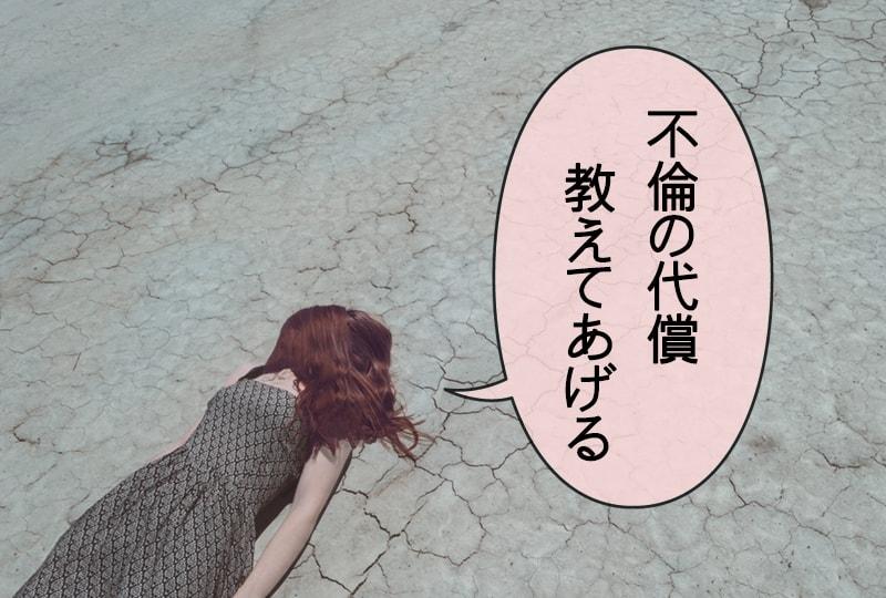 地面に倒れている女性