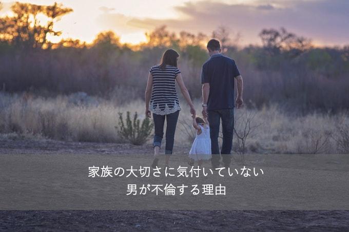夕暮れと家族