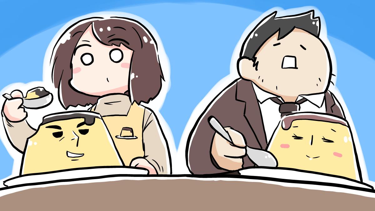 プリンを食べる夫婦