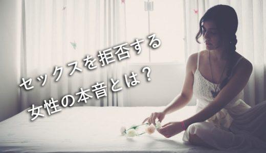 【女性の本音】不倫相手にセックスを拒否された時の解決法と心理