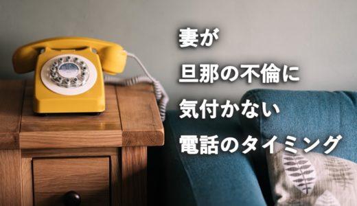 【バレない】子育て主婦に聞いた!「旦那の不倫に気づかない電話のタイミング」とは?