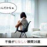 寂しい女性
