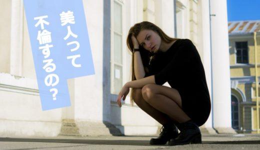 不倫する必要ある?美人女性が不倫する本当の秘密と心理