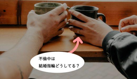 結婚指輪外して!既婚者が不倫相手と会う時に結婚指輪を取らない心理とは?